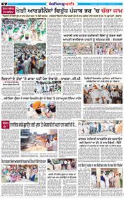 Chandigarh Bani 2020-09-16