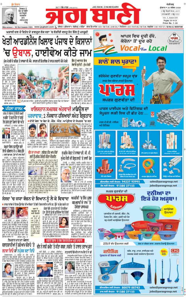 Jalandhar Main 2020-09-16