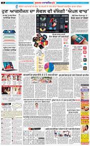 Roopnagar Bani 2020-09-17