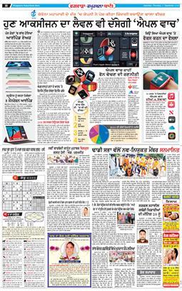 Kapurthala Bani 2020-09-17