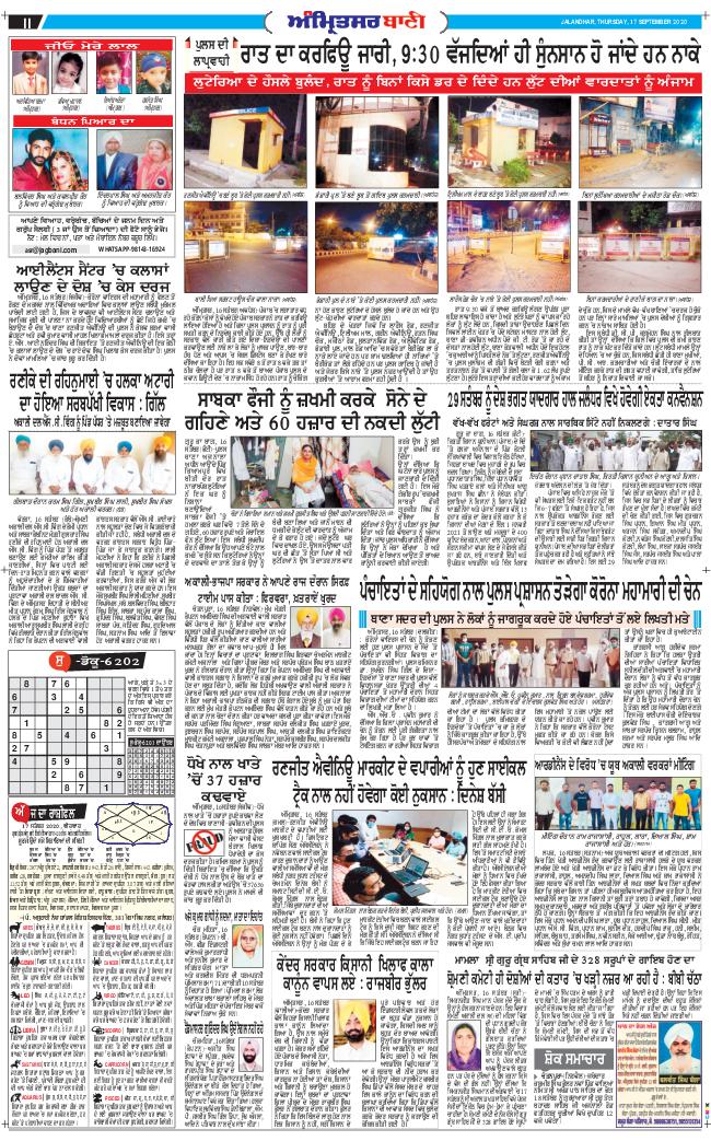 Amritsar Bani 2020-09-17