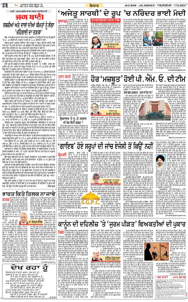 Amritsar Main 2020-09-17