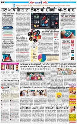 Khanna Bani 2020-09-17