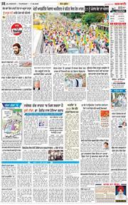 Jalandhar Main 2020-09-17