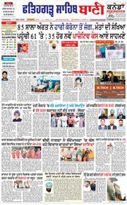 Fatehgarh Sahib Bani 2020-09-17