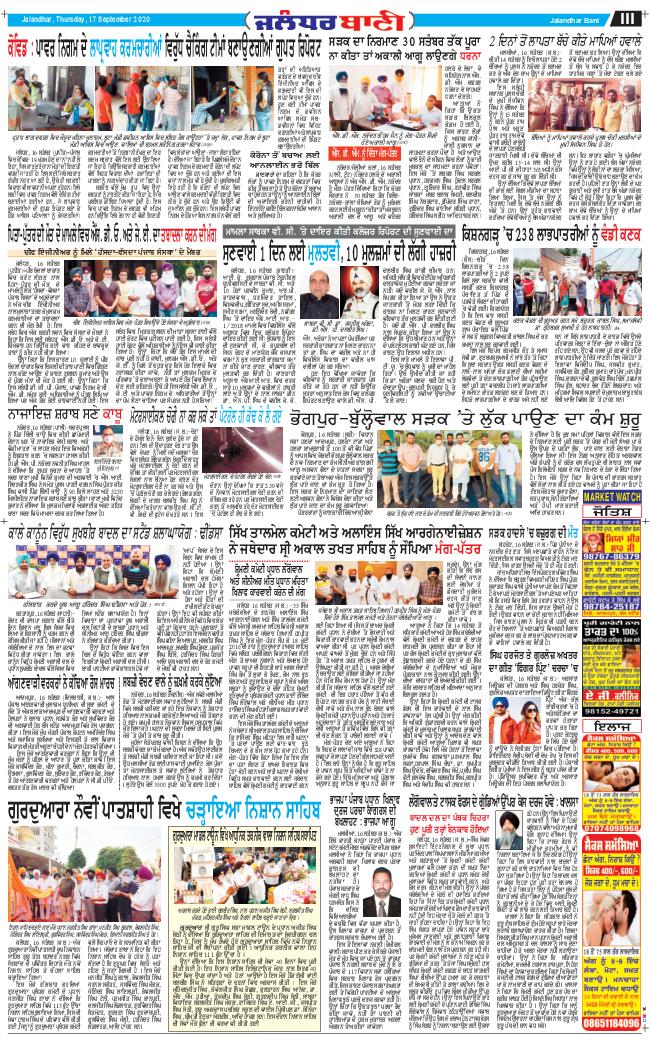 Jalandhar Bani 2020-09-17