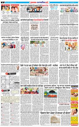 Roopnagar Bani 2020-09-19