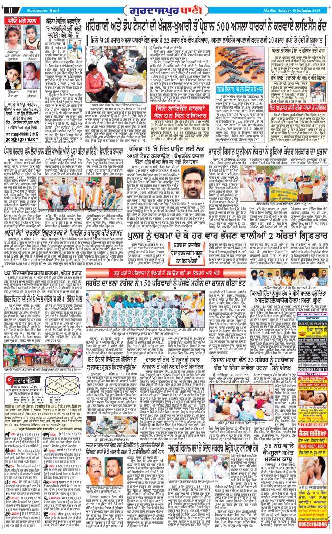 Gurdaspur Bani 2020-09-19