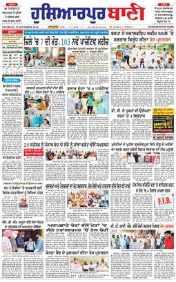 Hoshiarpur Bani 2020-09-19