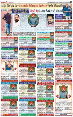 Jalandhar Main 2020-09-19