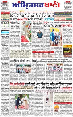 Amritsar Bani 2020-09-19
