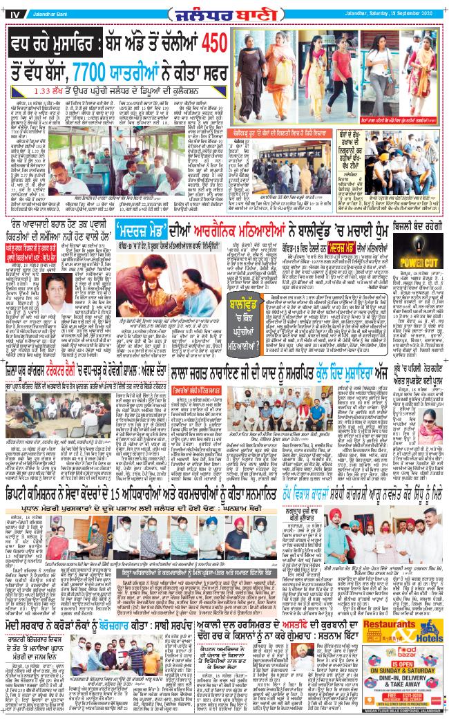 Jalandhar Bani 2020-09-19