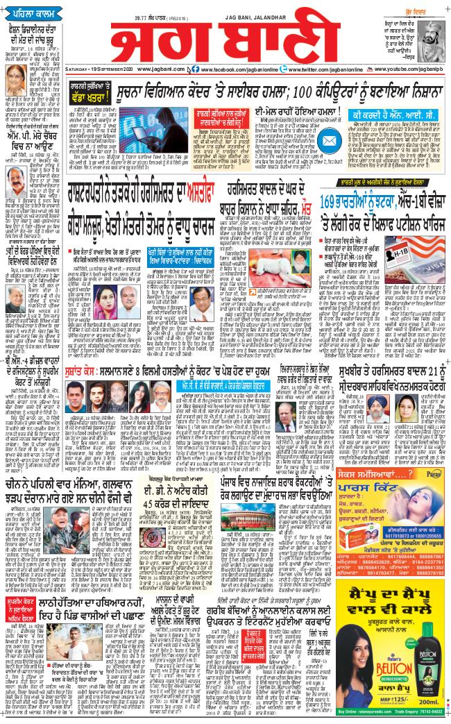 Amritsar Main 2020-09-19