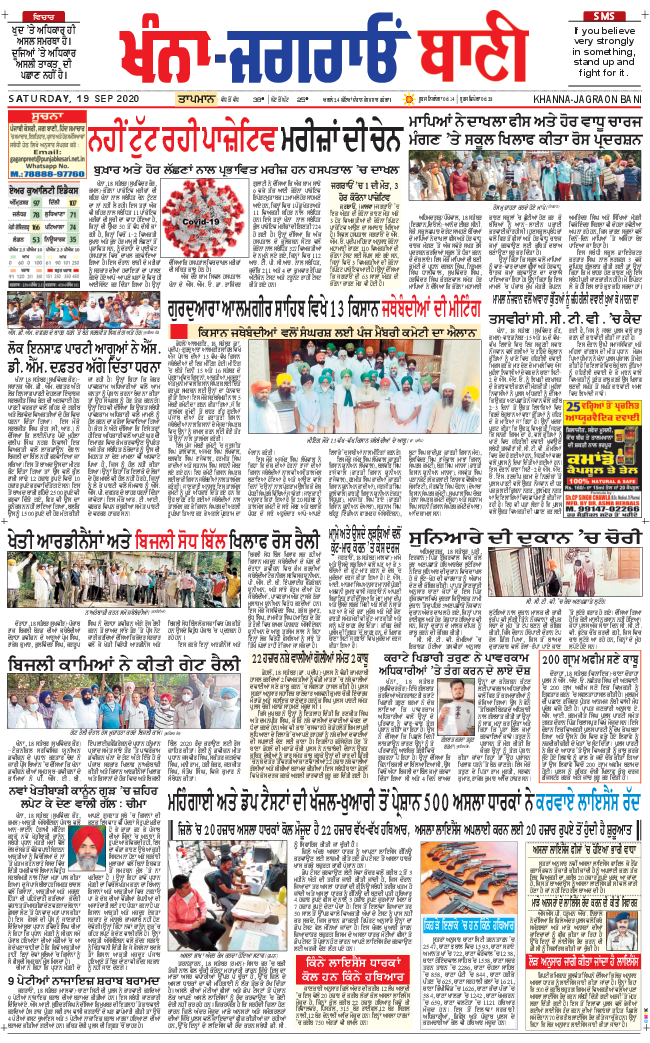 Khanna Bani 2020-09-19