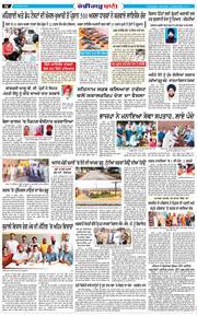 Chandigarh Bani 2020-09-19
