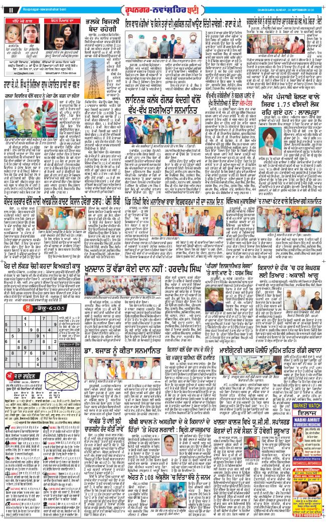 Roopnagar Bani 2020-09-20