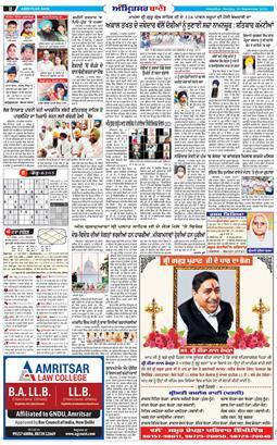 Amritsar Bani 2020-09-20