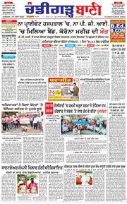 Chandigarh Bani 2020-09-20