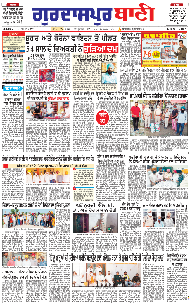 Gurdaspur Bani 2020-09-20