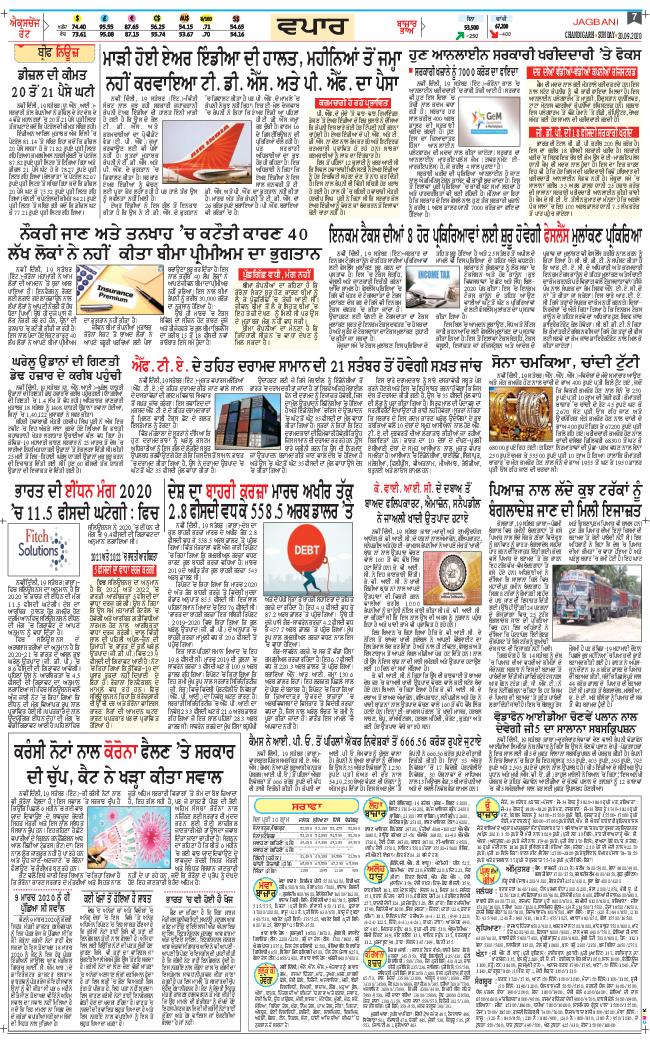 Chandigarh Main 2020-09-20