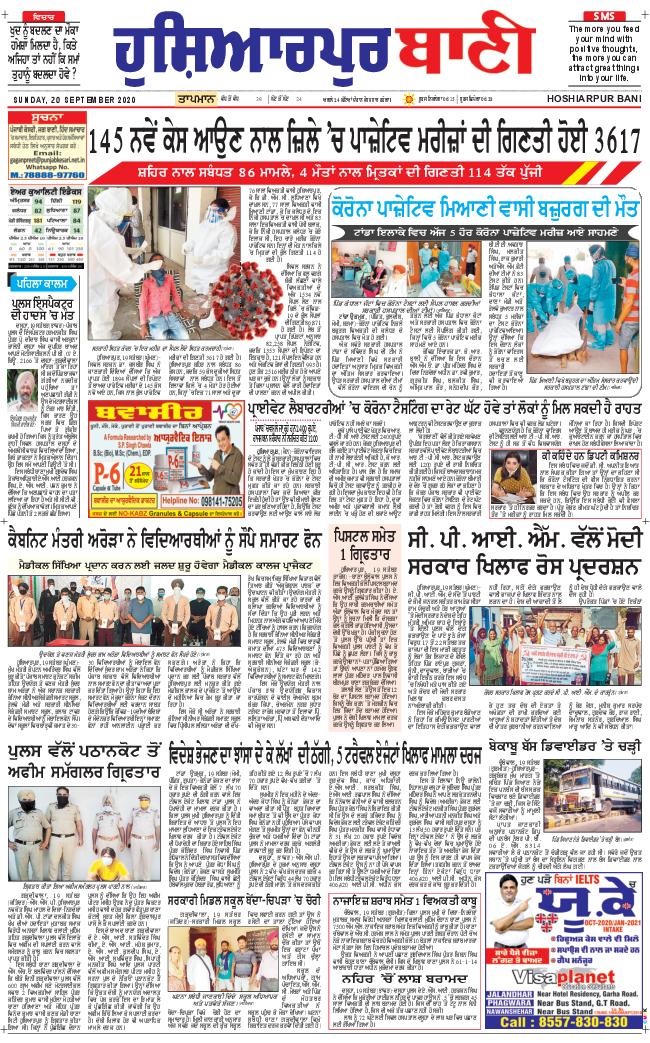 Hoshiarpur Bani 2020-09-20
