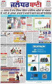Jalandhar Bani 2020-09-20
