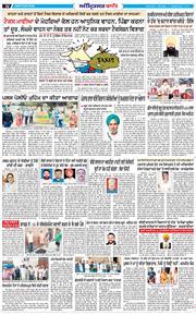 Amritsar Bani 2020-09-21