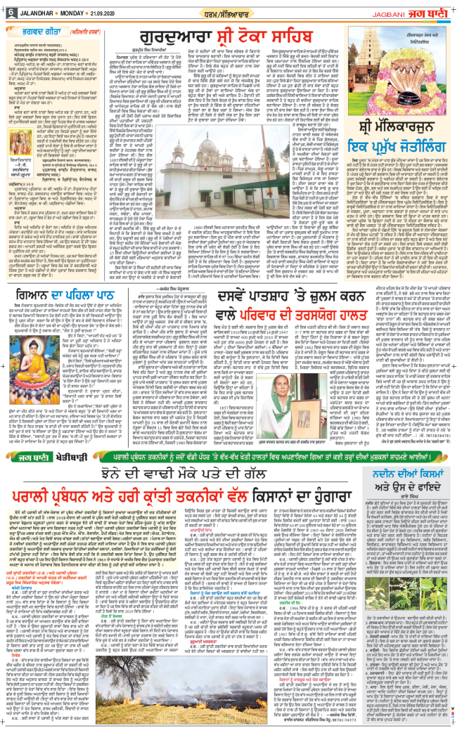 Jalandhar Main 2020-09-21