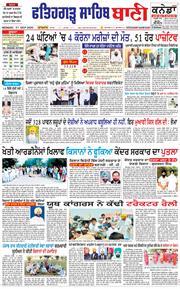 Fatehgarh Sahib Bani 2020-09-21