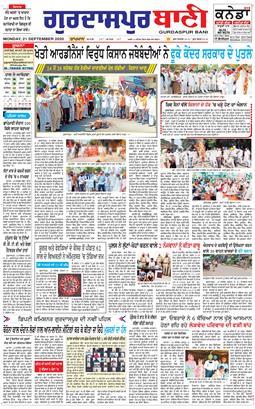 Gurdaspur Bani 2020-09-21