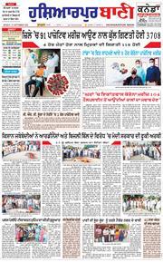 Hoshiarpur Bani 2020-09-21
