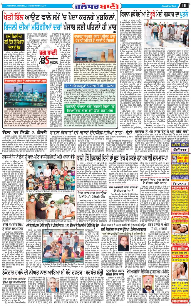 Jalandhar Bani 2020-09-21