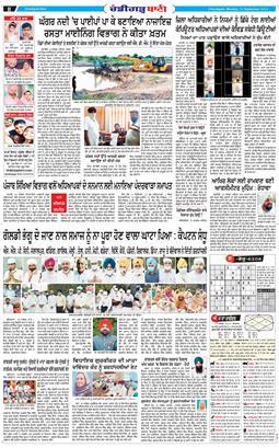 Chandigarh Bani 2020-09-21