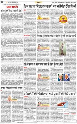 Amritsar Main 2020-09-21