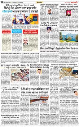 Jalandhar Main 2020-09-22