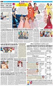 Chandigarh Bani 2020-09-22