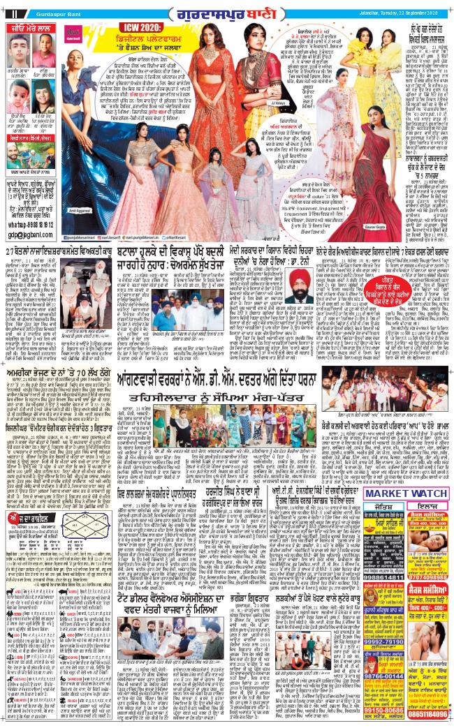 Gurdaspur Bani 2020-09-22