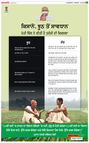 Amritsar Main 2020-09-22