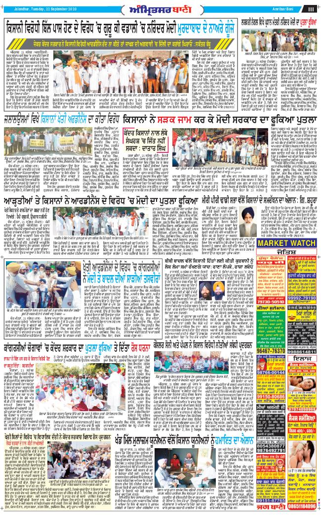 Amritsar Bani 2020-09-22