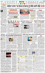 Chandigarh Main 2020-09-22