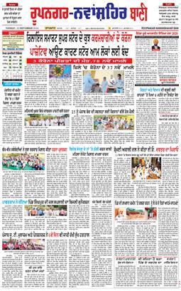 Roopnagar Bani 2020-09-22