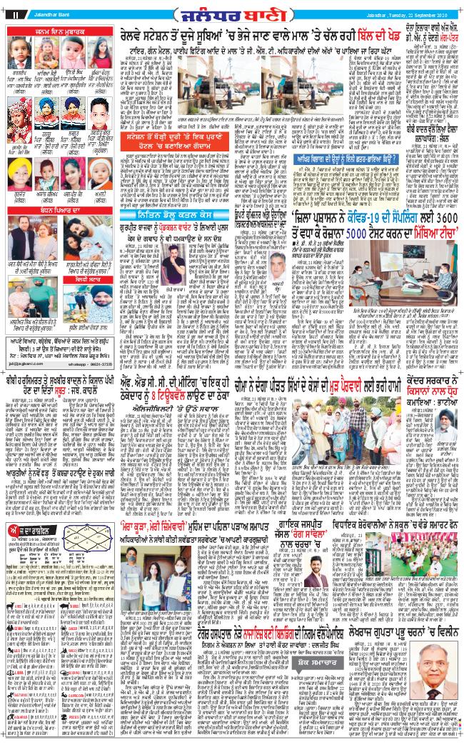 Jalandhar Bani 2020-09-22
