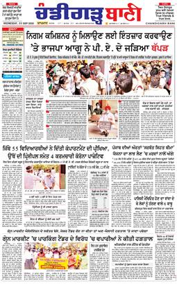 Chandigarh Bani 2020-09-23