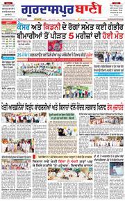Gurdaspur Bani 2020-09-23