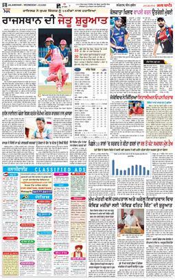 Amritsar Main 2020-09-23