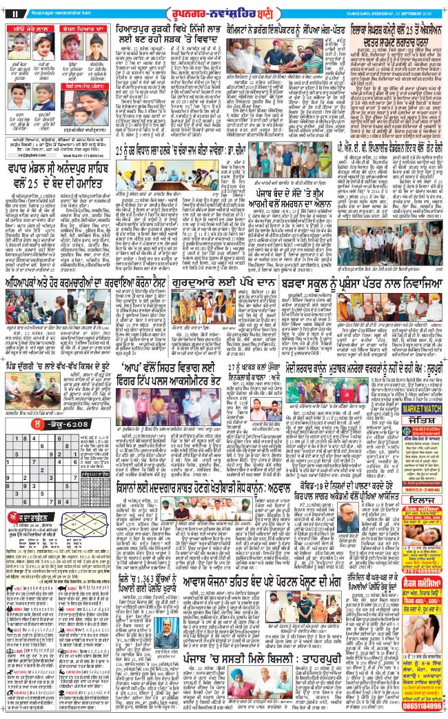 Roopnagar Bani 2020-09-23
