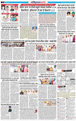 Amritsar Bani 2020-09-23