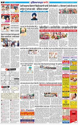 Hoshiarpur Bani 2020-09-24