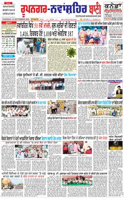 Roopnagar Bani 2020-09-24