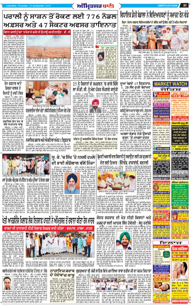 Amritsar Bani 2020-09-24